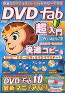 簡単にDVD&Blu-rayがコピーできるDVD Fab超入門