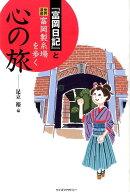 『富岡日記』と世界遺産富岡製糸場を歩く心の旅