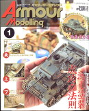 Armour Modelling (アーマーモデリング) 2018年 01月号 [雑誌]