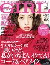and GIRL (アンドガール) 2018年 01月号 [雑誌]