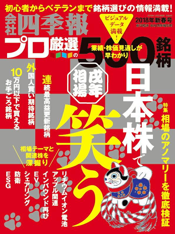 別冊 会社四季報 プロ500銘柄 2018年 01月号 [雑誌]