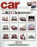 car MAGAZINE (カーマガジン) 2018年 01月号 [雑誌]