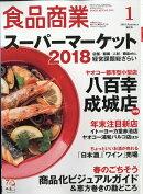 食品商業 2018年 01月号 [雑誌]