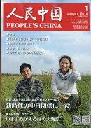 人民中国 2018年 01月号 [雑誌]
