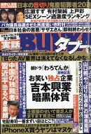 実話BUNKA (ブンカ) タブー 2018年 01月号 [雑誌]