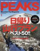 PEAKS (ピークス) 2018年 01月号 [雑誌]