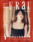 FRaU (フラウ) 2018年 01月号 [雑誌]