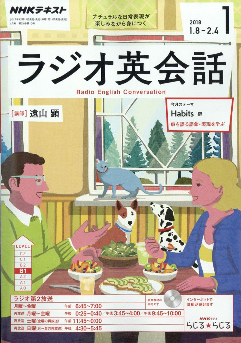 NHK ラジオ ラジオ英会話 2018年 01月号 [雑誌]