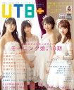 【楽天ブックス限定特典付き】UTB+ (アップトゥボーイ プラス) vol.41