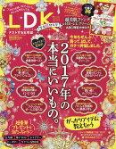 LDK (エル・ディー・ケー) 2018年 01月号 [雑誌]