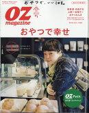 OZ magazine Petit (オズマガジンプチ) 2018年 01月号 [雑誌]