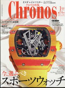 Chronos (クロノス) 日本版 2018年 01月号 [雑誌]