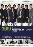 Meets Company (ミーツ カンパニー) 2019 2018年 01月号 [雑誌]