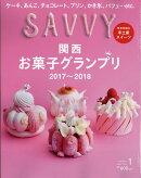 SAVVY (サビィ) 2018年 01月号 [雑誌]