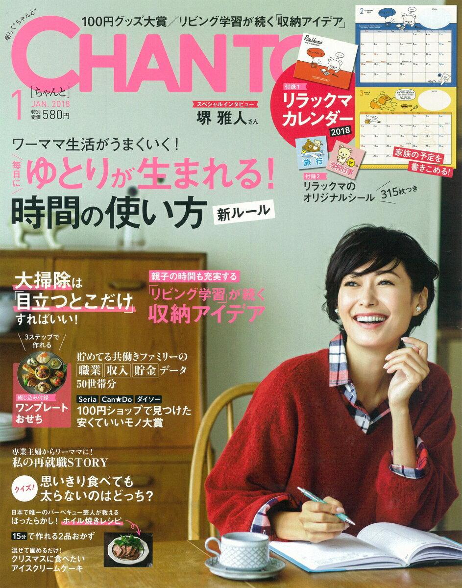 CHANTO (チャント) 2018年 01月号 [雑誌]