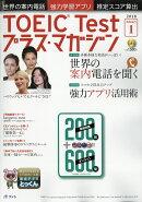 TOEIC Test (トーイックテスト) プラス・マガジン 2018年 01月号 [雑誌]