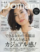 Domani (ドマーニ) 2018年 01月号 [雑誌]