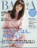 コンパクト版BAILA (バイラ) 2018年 01月号 [雑誌]