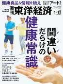 週刊 東洋経済 2018年 1/13号 [雑誌]