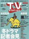 TV station (テレビステーション) 関西版 2018年 1/20号 [雑誌]
