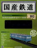 隔週刊 国産鉄道コレクション 2018年 1/24号 [雑誌]
