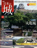 日本の城 改訂版全国 53号 2018年 1/30号 [雑誌]