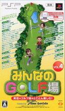 みんなのGOLF場 Vol.4 GPSレシーバー同梱版 収録エリア:関西&中部