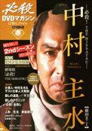 必殺DVDマガジン仕事人ファイル(2ndシーズン 1)