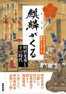 NHK大河ドラマ歴史ハンドブック 麒麟がくる