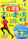 DVDでゼロから学べる!小学生のための正しい走り方教室 かけっこドリルの決定版 [ 秋本真吾 ]