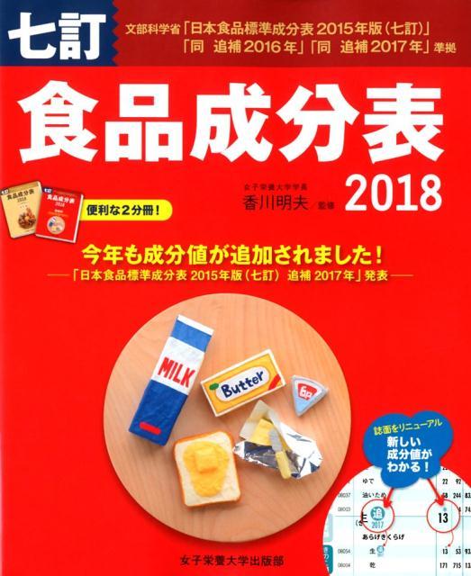 食品成分表(2018) 便利な2分冊! [ 香川明夫 ]
