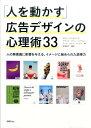 「人を動かす」広告デザインの心理術33 人の無意識に影響を与える、イメージに秘められた説得 [ マルク・アンドルース ]