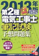 一発合格第2種電気工事士筆記試験予想問題集(2013年版)