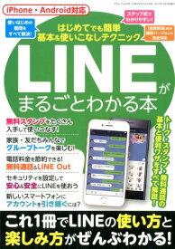 LINEがまるごとわかる本 (三才ムック)