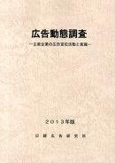 広告動態調査(2013年版)