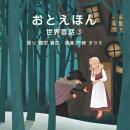 おとえほん 〜世界昔話3〜