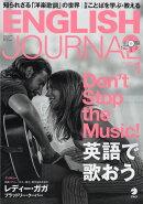 ENGLISH JOURNAL (イングリッシュジャーナル) 2019年 01月号 [雑誌]