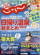 関西・中国・四国じゃらん 2019年 01月号 [雑誌]