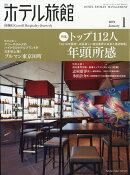 月刊 ホテル旅館 2019年 01月号 [雑誌]