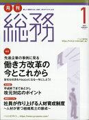 月刊 総務 2019年 01月号 [雑誌]