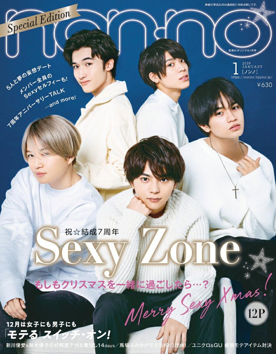non・no(ノンノ)スペシャルエディション2019年1月号 表紙:SexyZone [雑誌]