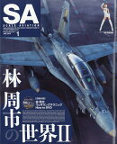 SCALE AVIATION (スケールアヴィエーション) 2019年 01月号 [雑誌]