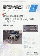 電気学会誌 2019年 01月号 [雑誌]