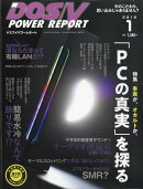 DOS/V POWER REPORT (ドス ブイ パワー レポート) 2019年 01月号 [雑誌]