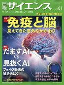 日経 サイエンス 2019年 01月号 [雑誌]