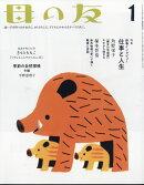母の友 2019年 01月号 [雑誌]