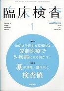 臨床検査 2019年 01月号 [雑誌]
