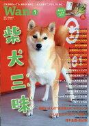 wan (ワン) 2019年 01月号 [雑誌]