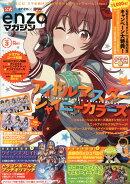 enza (エンザ) マガジン Vol.3 2019年 01月号 [雑誌]