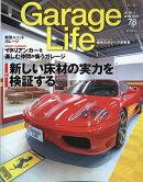 Garage Life (ガレージライフ) 2019年 01月号 [雑誌]